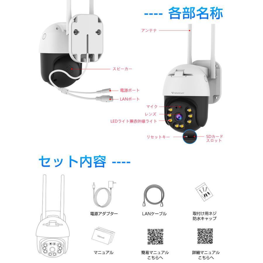 防犯カメラ C31S VStarcam フルHD 2K 1080p 200万画素 ONVIF対応 ペット 赤ちゃんモニター wifi 無線 MicroSDカード録画 録音 PSE 技適 6ヶ月保証|km-serv1ce|08