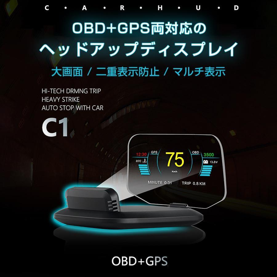 ヘッドアップディスプレイ HUD C1 OBD2+GPS 速度計 車 27の機能+48種類のフルカーデータ 大画面 二重表示防止 水温計 電圧 燃費 警告機能 6ヶ月保証|km-serv1ce|02