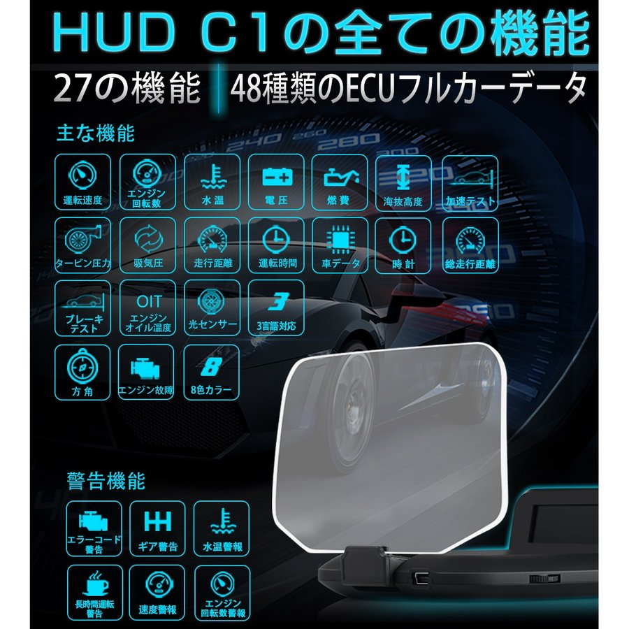 ヘッドアップディスプレイ HUD C1 OBD2+GPS 速度計 車 27の機能+48種類のフルカーデータ 大画面 二重表示防止 水温計 電圧 燃費 警告機能 6ヶ月保証|km-serv1ce|03