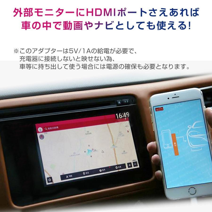 iPhone HDMI テレビ 接続 ケーブル lightning 変換 アダプター 充電 同時  簡単接続 カーナビ フルHD 1080P 高画質 iPhone/iPad 1ヶ月保証|km-serv1ce|06