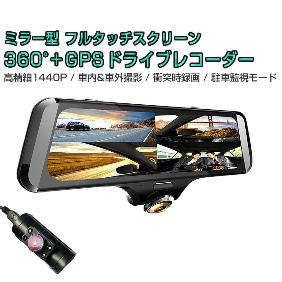 2020年モデル 360度ドライブレコーダー ミラー型 前後カメラ 2K 高精細1440P 400万画素 GPS搭載 あおり運転対策 10インチ タッチパネル 広角 3ヶ月保証|km-serv1ce
