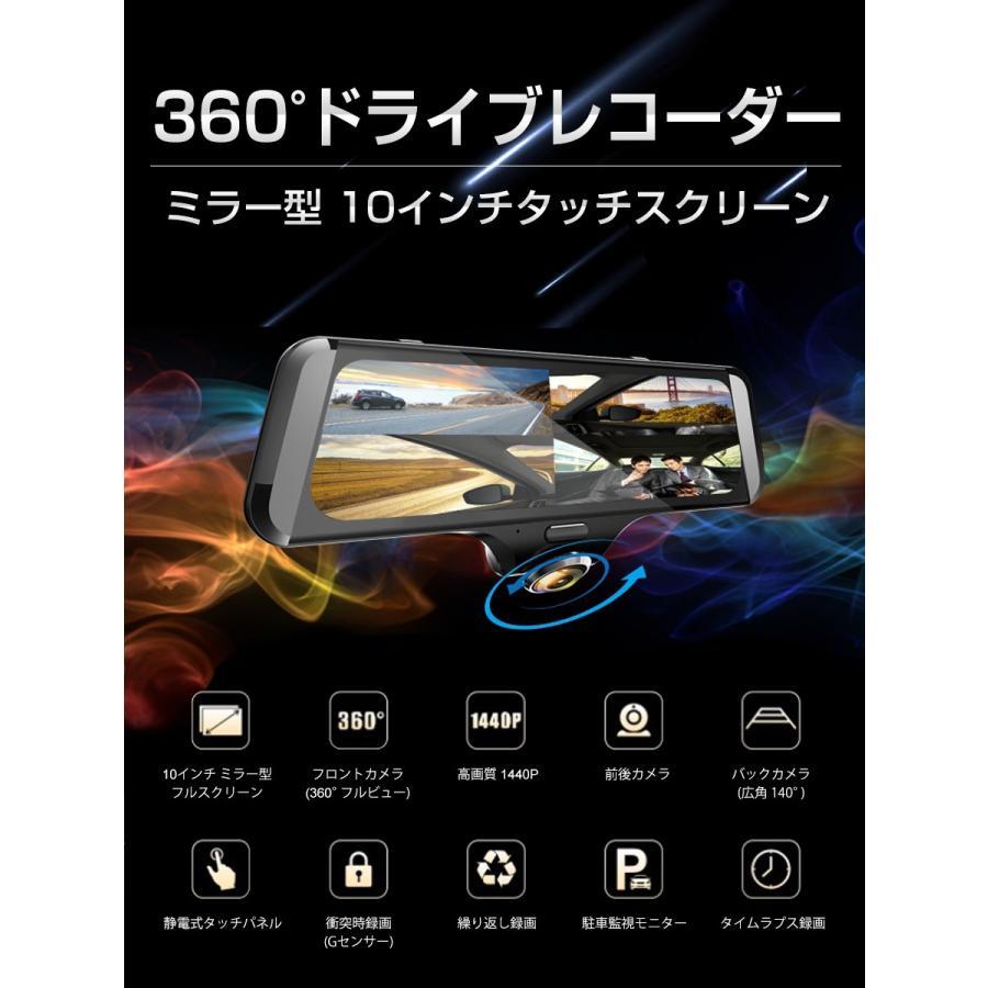2020年モデル 360度ドライブレコーダー ミラー型 前後カメラ 2K 高精細1440P 400万画素 GPS搭載 あおり運転対策 10インチ タッチパネル 広角 3ヶ月保証|km-serv1ce|02