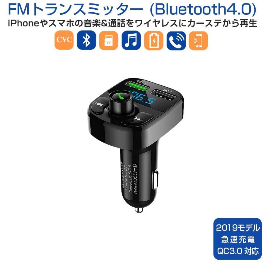 2020年モデル FMトランスミッター QC3.0 Bluetooth 高音質 無線 ワイヤレス SDカード USBメモリー対応 スマホの音楽がカーステで聴ける! 1ヶ月保証|km-serv1ce
