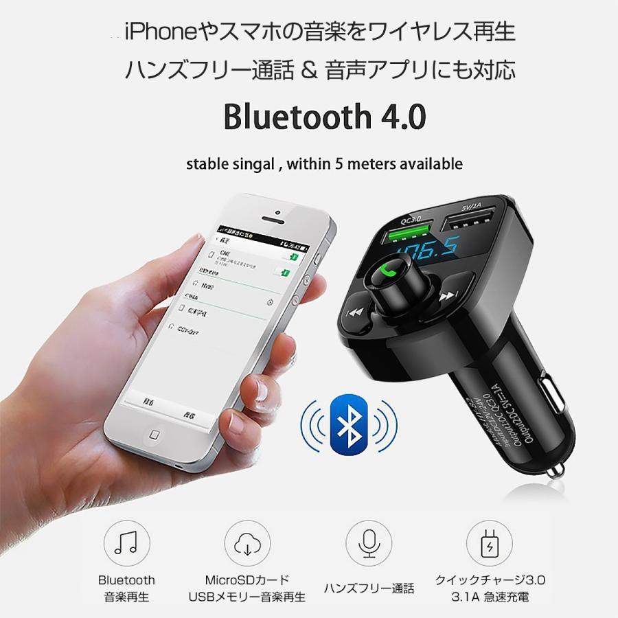 2020年モデル FMトランスミッター QC3.0 Bluetooth 高音質 無線 ワイヤレス SDカード USBメモリー対応 スマホの音楽がカーステで聴ける! 1ヶ月保証|km-serv1ce|02