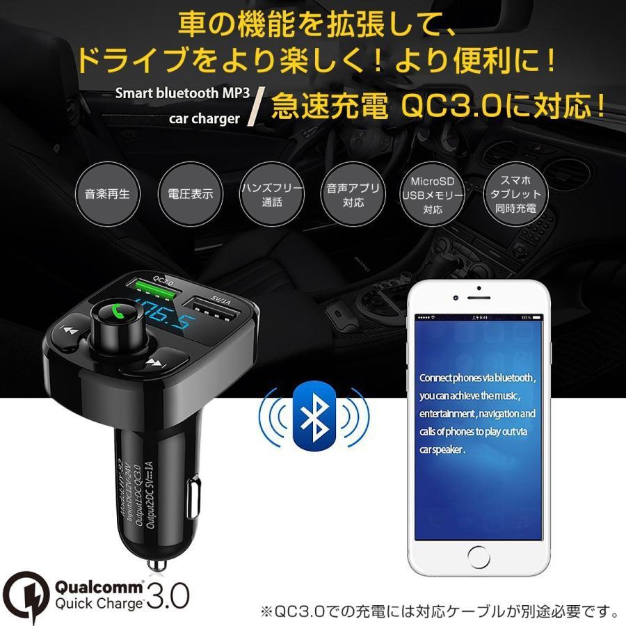 2020年モデル FMトランスミッター QC3.0 Bluetooth 高音質 無線 ワイヤレス SDカード USBメモリー対応 スマホの音楽がカーステで聴ける! 1ヶ月保証|km-serv1ce|03