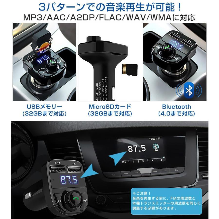2020年モデル FMトランスミッター QC3.0 Bluetooth 高音質 無線 ワイヤレス SDカード USBメモリー対応 スマホの音楽がカーステで聴ける! 1ヶ月保証|km-serv1ce|04