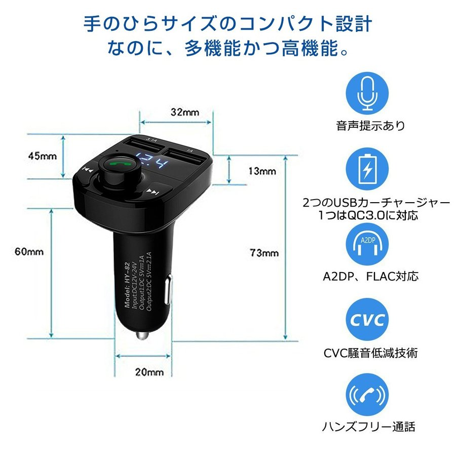 2020年モデル FMトランスミッター QC3.0 Bluetooth 高音質 無線 ワイヤレス SDカード USBメモリー対応 スマホの音楽がカーステで聴ける! 1ヶ月保証|km-serv1ce|05