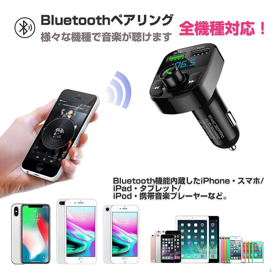 2020年モデル FMトランスミッター QC3.0 Bluetooth 高音質 無線 ワイヤレス SDカード USBメモリー対応 スマホの音楽がカーステで聴ける! 1ヶ月保証|km-serv1ce|06