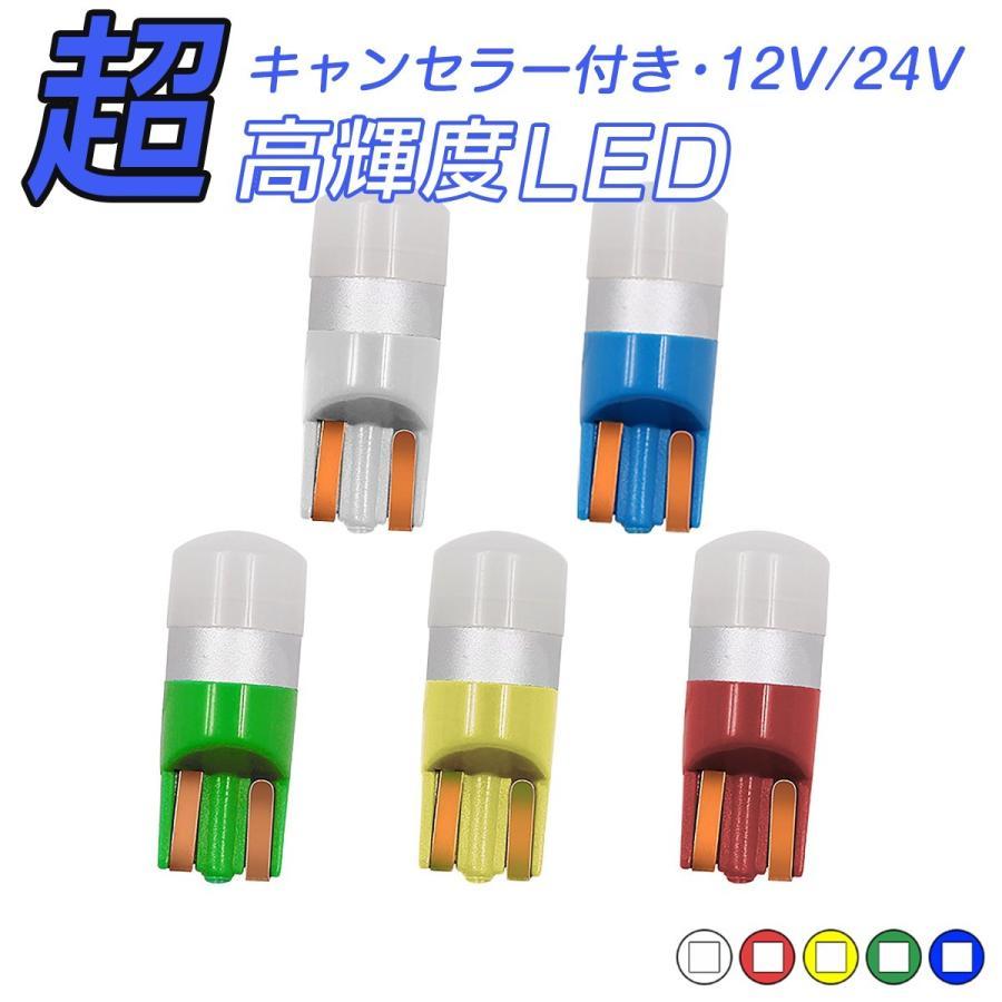 LED T10 T13 T15 T16 汎用 選べる5色 5W 1SMD キャンセラー付き 150LM 12V/24V 無極性 2個セット ウインカー 送料無料 3ヶ月保証|km-serv1ce|02