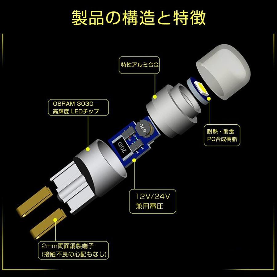 LED T10 T13 T15 T16 汎用 選べる5色 5W 1SMD キャンセラー付き 150LM 12V/24V 無極性 2個セット ウインカー 送料無料 3ヶ月保証|km-serv1ce|04