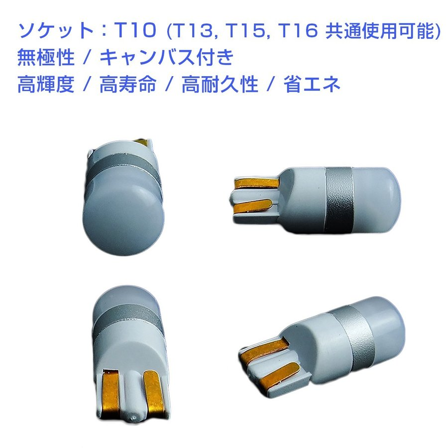 LED T10 T13 T15 T16 汎用 選べる5色 5W 1SMD キャンセラー付き 150LM 12V/24V 無極性 2個セット ウインカー 送料無料 3ヶ月保証|km-serv1ce|05