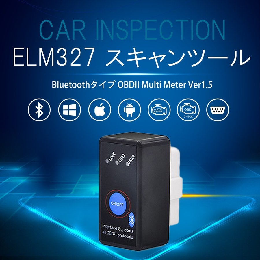 ELM327 Bluetooth OBD2汎用スキャンツール V1.5 ON/OFFスイッチ付き iOS Android PC対応 カー情報診断ツール OBDII マルチメーター 送料無料 1ヶ月保証|km-serv1ce|02