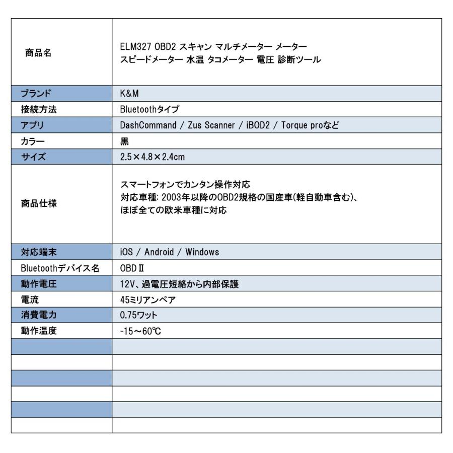 ELM327 Bluetooth OBD2汎用スキャンツール V1.5 ON/OFFスイッチ付き iOS Android PC対応 カー情報診断ツール OBDII マルチメーター 送料無料 1ヶ月保証|km-serv1ce|09