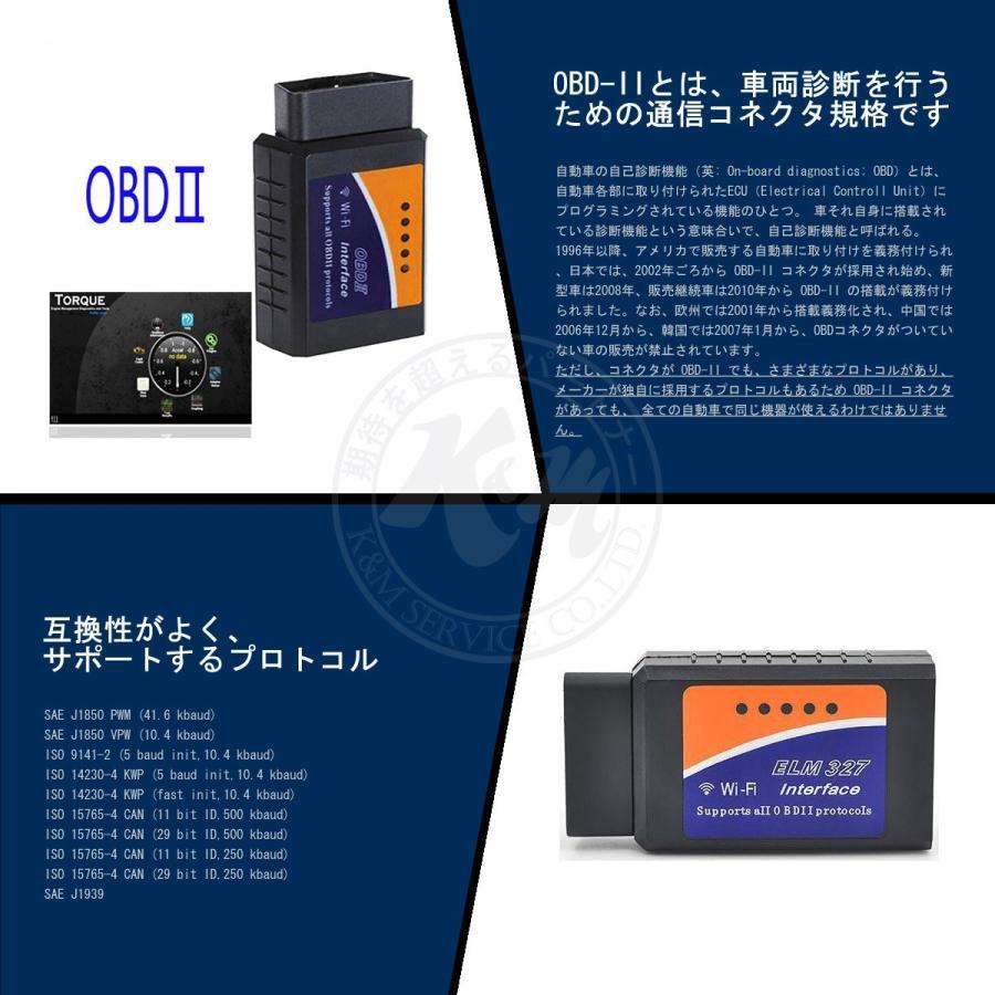 ELM327 WiFi OBD2汎用スキャンツール V1.5 iPhone iPad Android PC対応 カー情報診断ツール OBDII 送料無料 1ヶ月保証|km-serv1ce|05