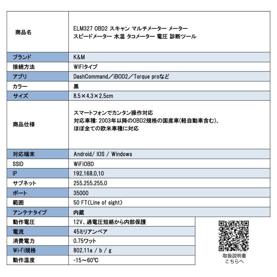 ELM327 WiFi OBD2汎用スキャンツール V1.5 iPhone iPad Android PC対応 カー情報診断ツール OBDII 送料無料 1ヶ月保証|km-serv1ce|08