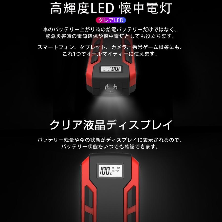 ジャンプスターター 12V車用エンジンスターター ブースターケーブル 12000mAh 車のバッテリー上がり対策 LED緊急ライト搭載 PSE 6ヶ月保証|km-serv1ce|06