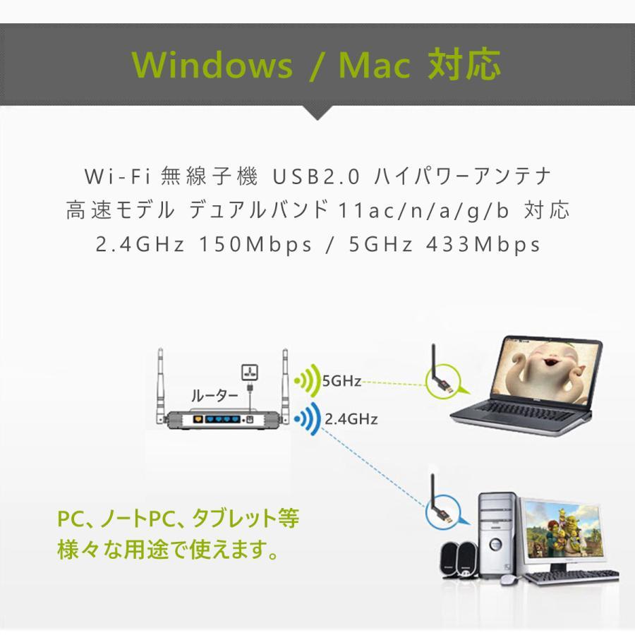usb wifi アダプター 子機 親機 無線lan ハイパワーアンテナ 11ac/n/a/g/b 2.4GHz 150Mbps/5GHz 433Mbps対応 Windows10 Mac OS X対応 1ヶ月保証|km-serv1ce|06