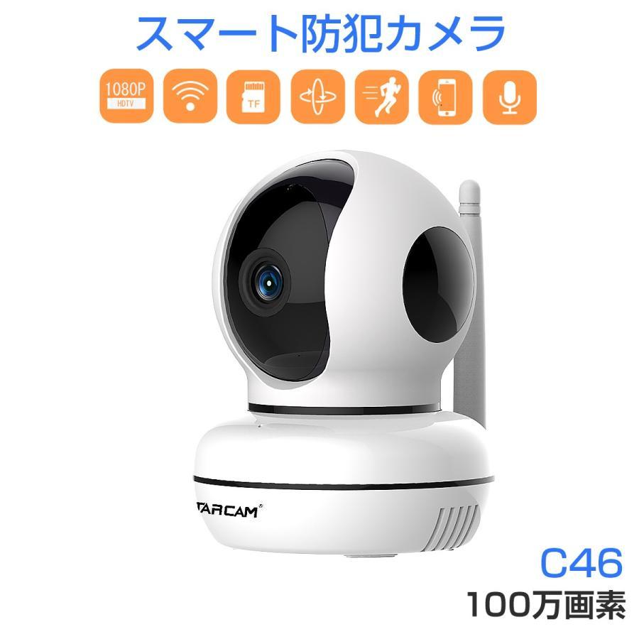 防犯カメラ C46 Vstarcam 100万画素 ベビーカメラ 屋内用 無線WIFI SDカード録画 監視 ネットワーク IP WEB カメラ PSE 技適 在庫処分1ヶ月保証|km-serv1ce