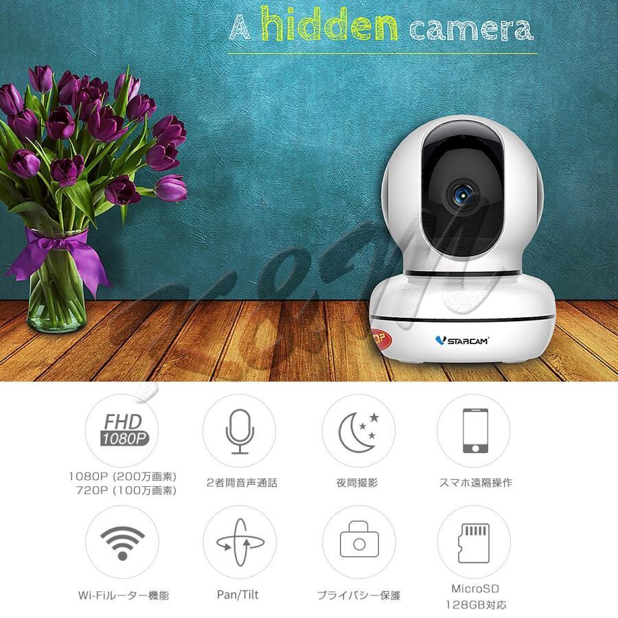 防犯カメラ C46 Vstarcam 100万画素 ベビーカメラ 屋内用 無線WIFI SDカード録画 監視 ネットワーク IP WEB カメラ PSE 技適 在庫処分1ヶ月保証|km-serv1ce|02