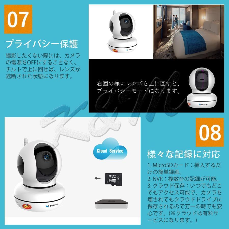 防犯カメラ C46 Vstarcam 100万画素 ベビーカメラ 屋内用 無線WIFI SDカード録画 監視 ネットワーク IP WEB カメラ PSE 技適 在庫処分1ヶ月保証|km-serv1ce|06