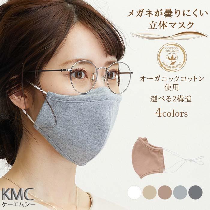 ない 曇ら 方法 メガネ マスク