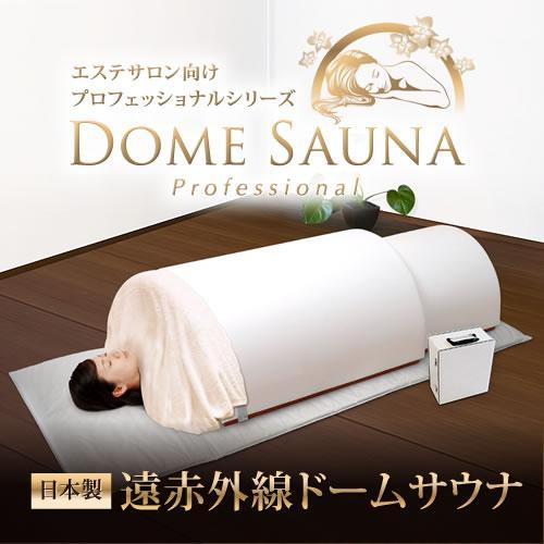 【47%OFF】【日本製】遠赤外線ドームサウナ プロフェッショナル 100V ご家庭·業務用対応