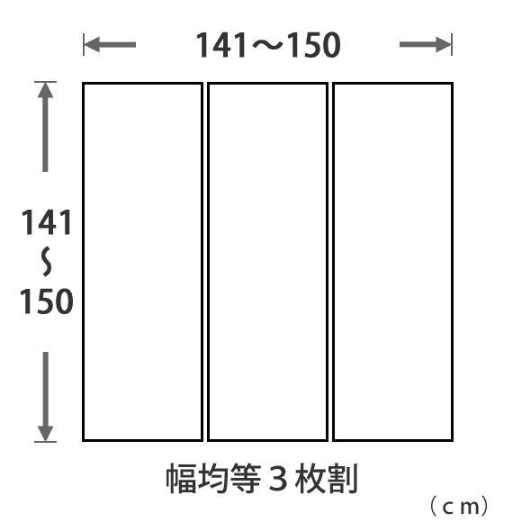 AAJ-7051 大型サイズオーダーパネル風呂ふた プロパネル (奥行き141?150×幅141?150)(抗菌?防カビ)(3枚割) kmt 02