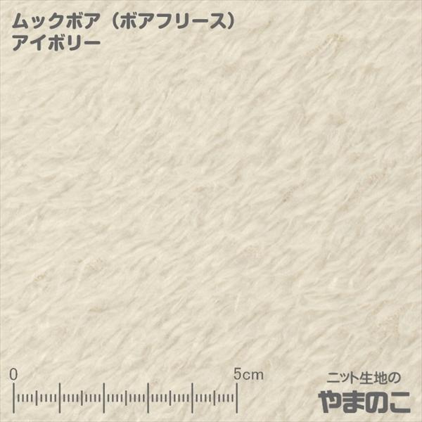 ムックボア(ボアフリース) アイボリー 毛足の長いフリース生地 ニット生地|knit-yamanokko