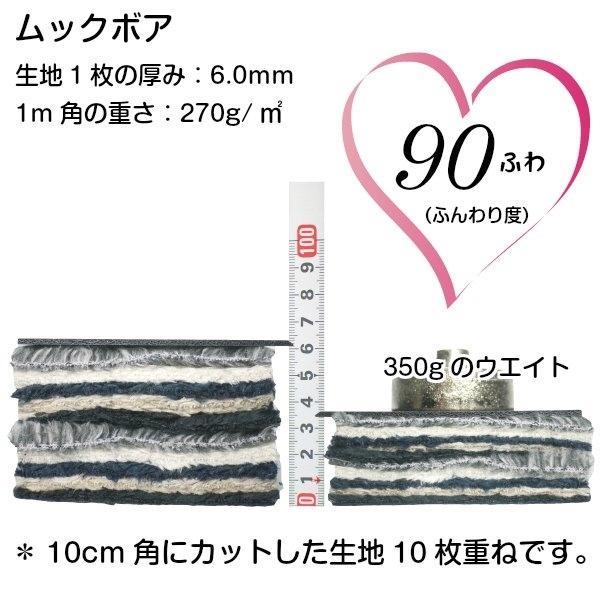 ムックボア(ボアフリース) ネイビー 毛足の長いフリース生地 ニット生地 knit-yamanokko 04
