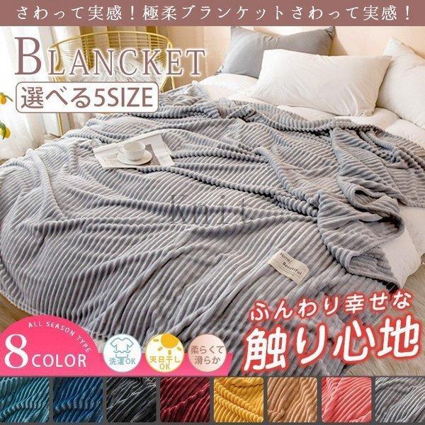 ブランケット北欧無地ボーダーフリースマイクロファイバーふわふわ毛布シングルセミダブルダブル|knit