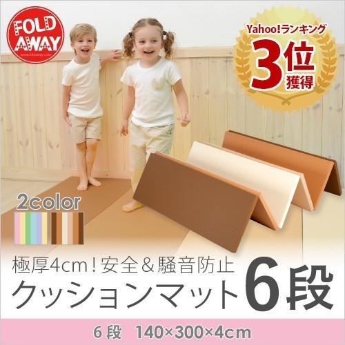 プレイマット フロアマット 防音 防水 赤ちゃん 子供 厚手 フローリング 折りたたみマット 6段 f33 foldaway