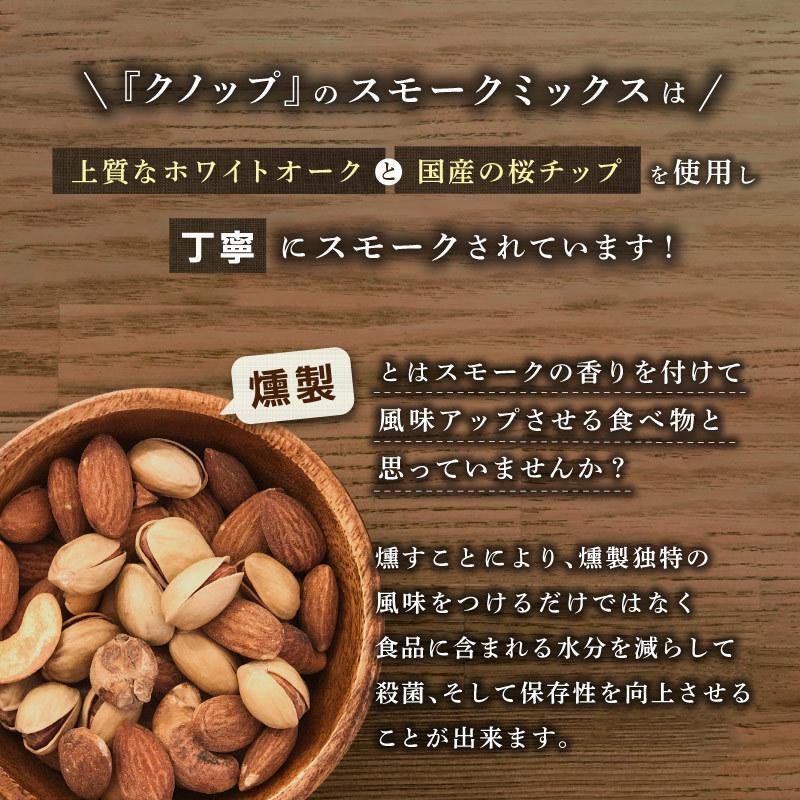 ミックスナッツ 燻製 スモークミックス 70g 単品 ピスタチオ アーモンド カシューナッツ 燻製ナッツ 人気 定番 knopp 04