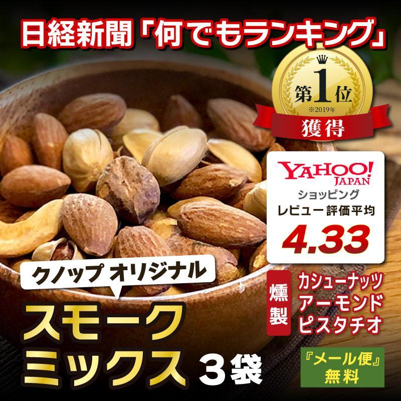 ミックスナッツ 燻製 スモークミックス 70g×3袋セット ピスタチオ アーモンド カシューナッツ 燻製ナッツ 人気 定番|knopp