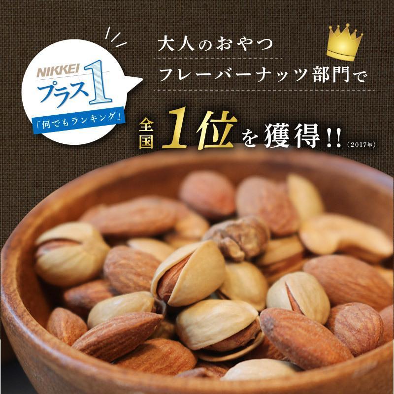ミックスナッツ 燻製 スモークミックス 70g×3袋セット ピスタチオ アーモンド カシューナッツ 燻製ナッツ 人気 定番|knopp|02