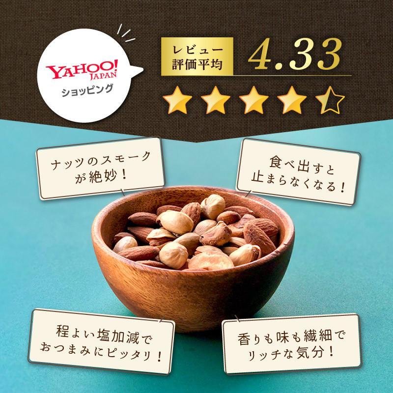 ミックスナッツ 燻製 スモークミックス 70g×3袋セット ピスタチオ アーモンド カシューナッツ 燻製ナッツ 人気 定番|knopp|03