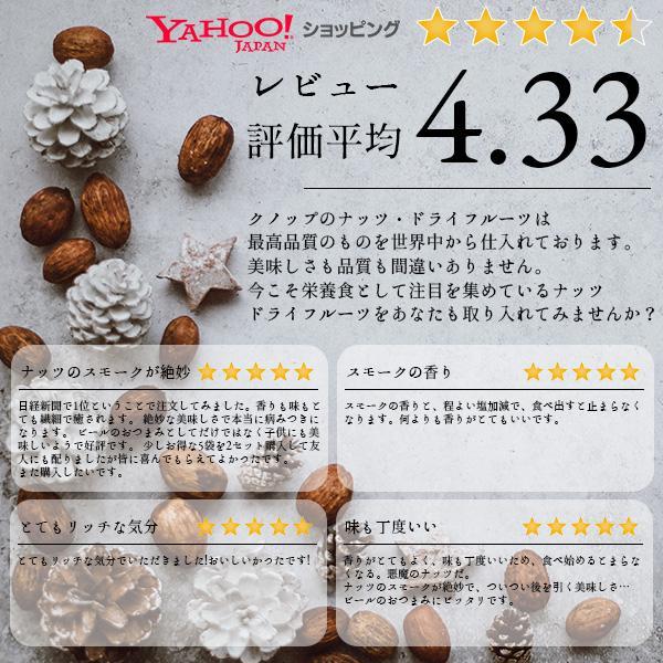 ミックスナッツ 燻製 スモークミックス 70g×5袋セット 350g ピスタチオ アーモンド カシューナッツ 燻製ナッツ ポイント2倍 knopp 03