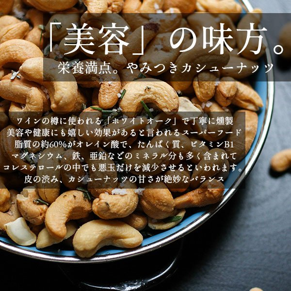 ミックスナッツ 燻製 スモークミックス 70g×5袋セット 350g ピスタチオ アーモンド カシューナッツ 燻製ナッツ ポイント2倍 knopp 05