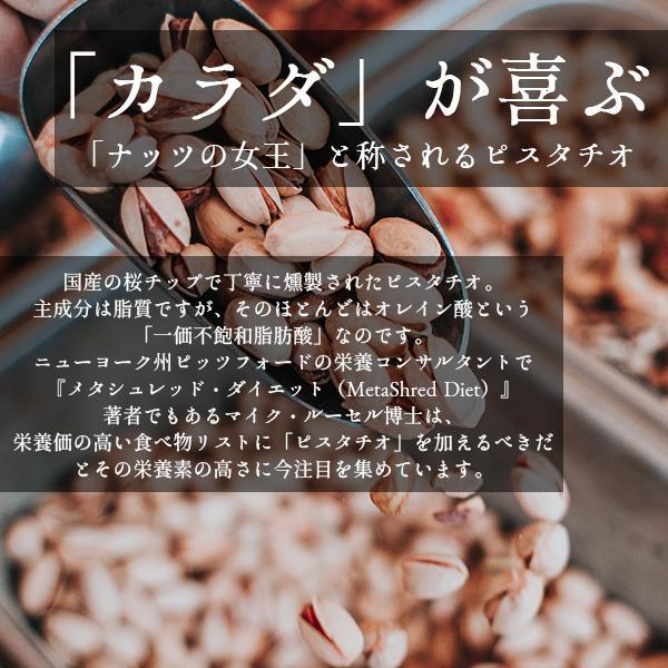 ミックスナッツ 燻製 スモークミックス 70g×5袋セット 350g ピスタチオ アーモンド カシューナッツ 燻製ナッツ ポイント2倍 knopp 06