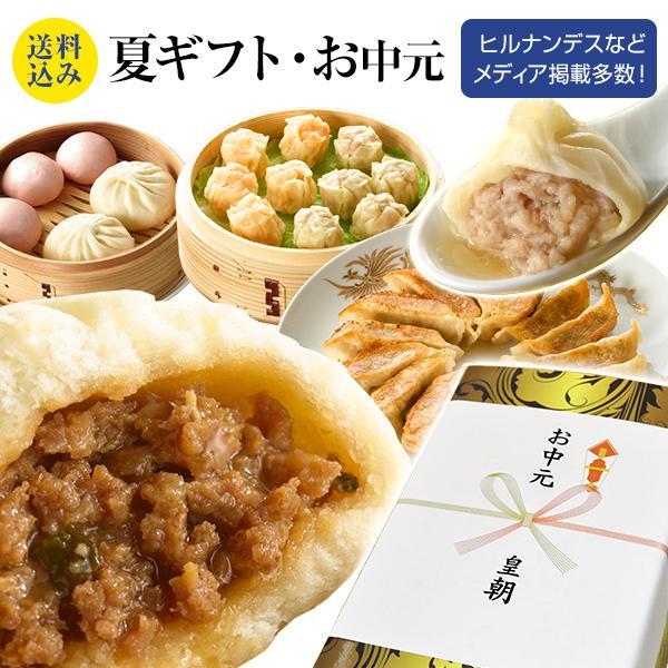 お中元 夏ギフト ギフト グルメ 食べ物 おつまみ ビールに合う お取り寄せ 送料無料 送料込み ギフトセット 2021 惣菜 中華 詰め合わせ 人気 全7種42個|ko-cho