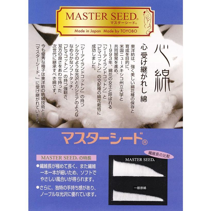 ダイヤ毛糸 マスターシードコットン<デュエット> ko-da 03