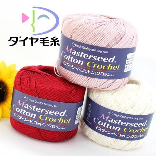 ダイヤ毛糸 マスターシードコットン<クロッシェ>|ko-da