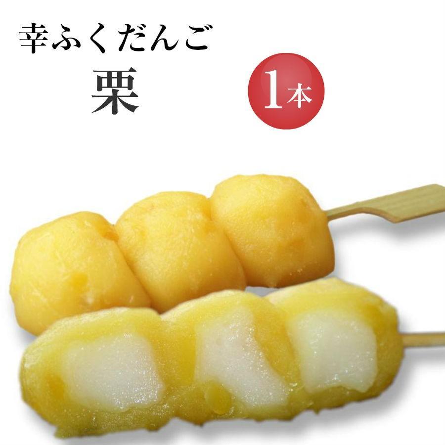 おためしバラ売り幸ふくだんご 日本製 栗 1本 お取り寄せ 和菓子 団子 スイーツ 人気ブランド多数対象