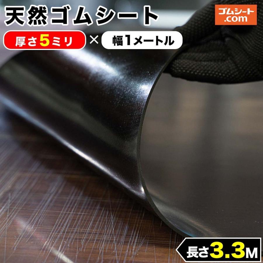 天然 ゴムシート ゴムマット 厚さ 5mm×幅1M×長さ3.3M(黒)