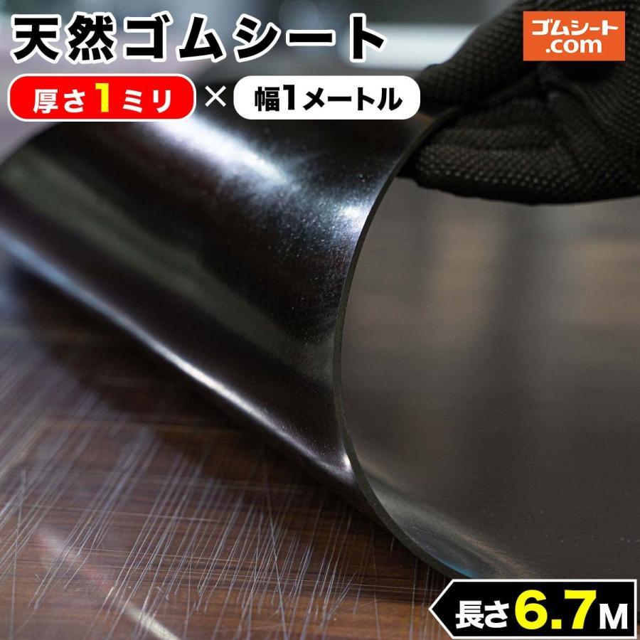 天然 ゴムシート ゴムマット 厚さ 1mm×幅1M×長さ6.7M(黒)