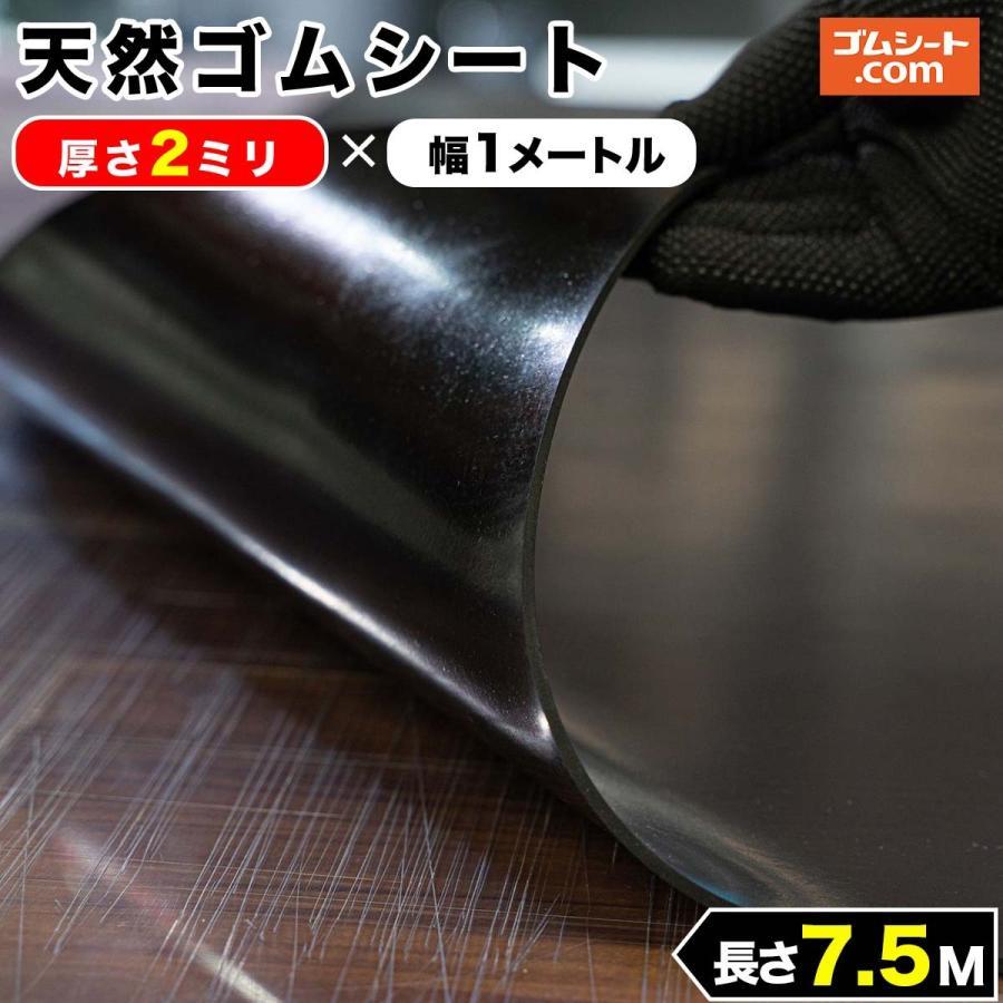 天然 ゴムシート ゴムマット 厚さ 2mm×幅1M×長さ7.5M(黒)
