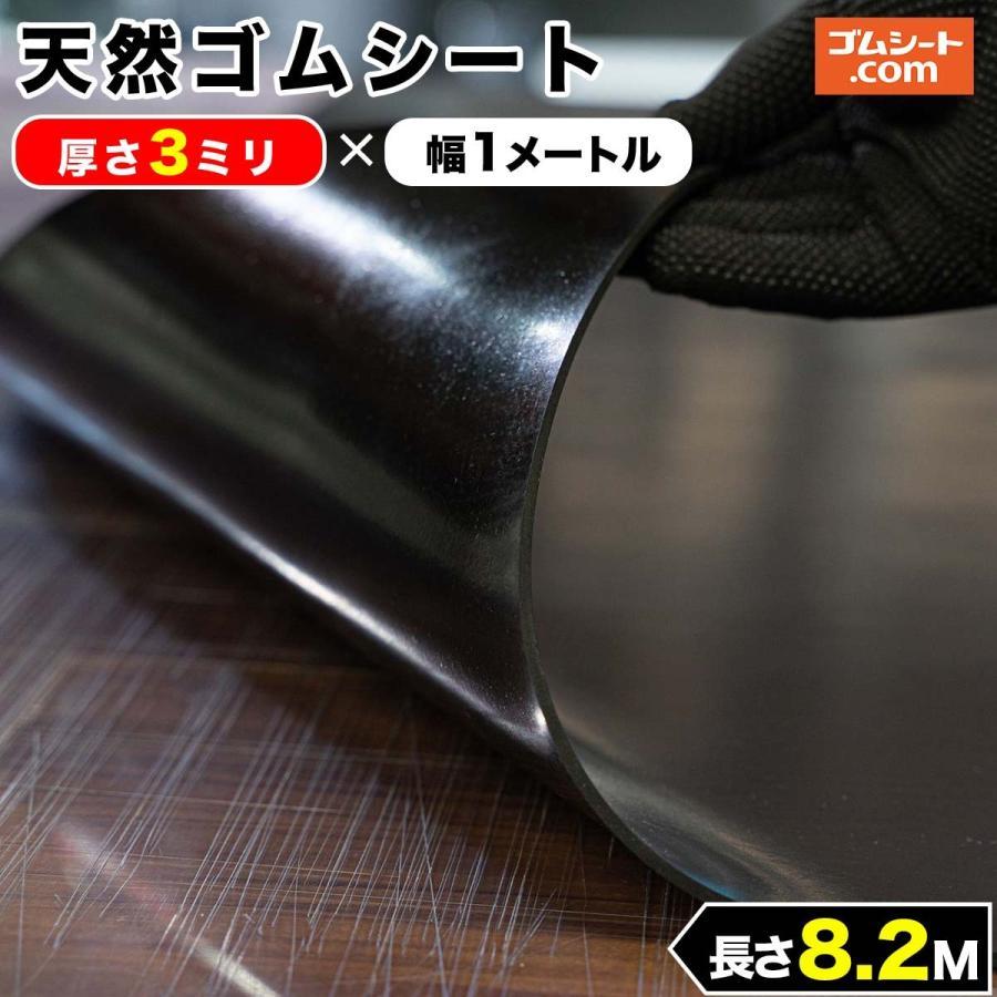 天然 ゴムシート ゴムマット 厚さ 3mm×幅1M×長さ8.2M(黒)