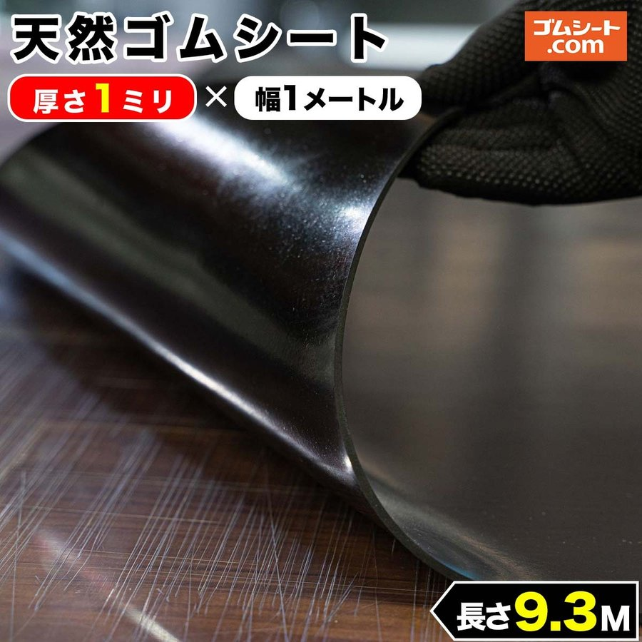 天然 ゴムシート ゴムマット 厚さ 1mm×幅1M×長さ9.3M(黒)