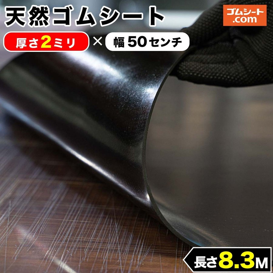 天然 ゴムシート ゴムマット 厚さ 2mm×幅0.5M×長さ8.3M(黒)