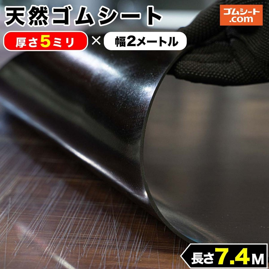 天然 ゴムシート ゴムマット 厚さ 5mm×幅2M×長さ7.4M(黒)