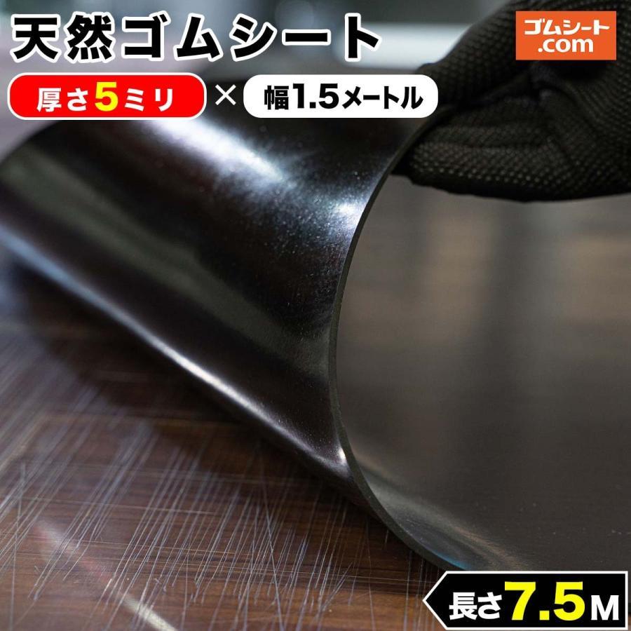 天然 ゴムシート ゴムマット 厚さ 5mm×幅1.5M×長さ7.5M(黒)